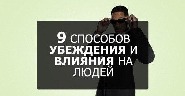 Девять секретных способов убеждать и влиять на людей