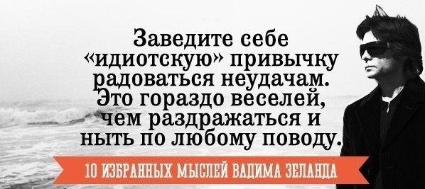 Десять избранных мыслей Вадима Зеланда