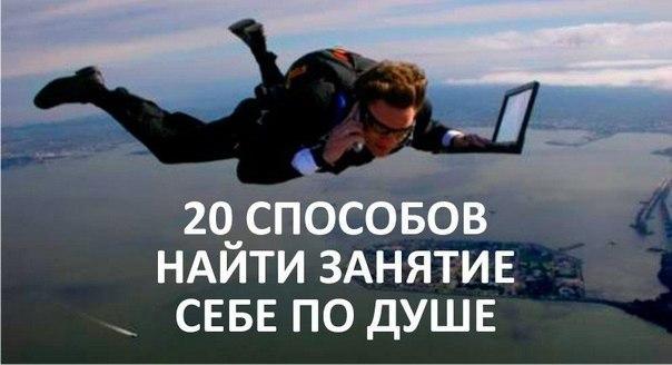 Двадцать способов  найти занятие себе по душе