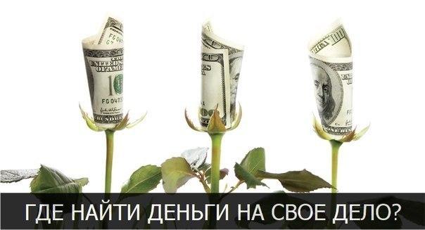Где найти деньги на свое дело?