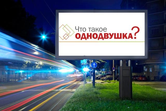 Банки получили право контролировать расходы на рекламу новостроек по ДДУ. 26838.jpeg