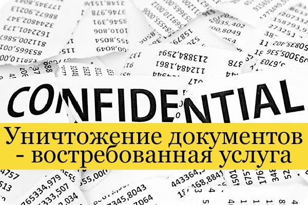 Бизнес-идея: Уничтожение документов