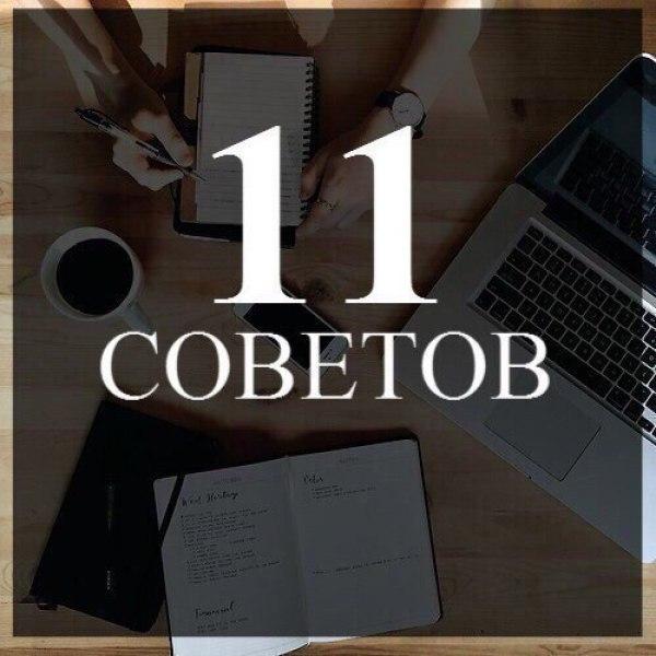 Одиннадцать советов для достижения поставленной цели