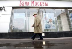 Банк Москвы закончил 2010 год с убытком более чем в 50 млрд руб.