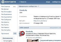 ВКонтакте  из сети превращается в бренд
