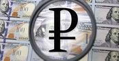 После шести дней роста рубль потерял свои позиции