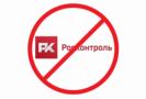 Рейтинг  качества  от  Росконтроля  продается за 1 млн рублей