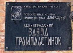 Мелодия : монополист советского звучания