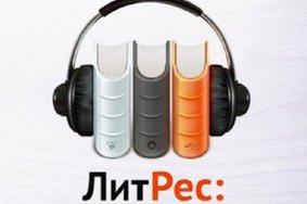 ЛитРес  выходит на польский рынок электронных книг