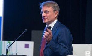 Греф: в России могут ужесточить условия потребкредитов