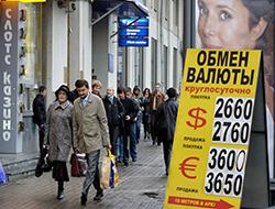МВФ советует РФ экономить