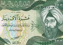 Путешествие во времени: поражение динара Ирака