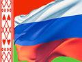 Россия готова к приватизации в Белоруссии