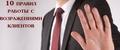 Десять правил работы с возражениями клиентов