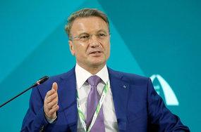 Греф предложил сократить количество налогов в России