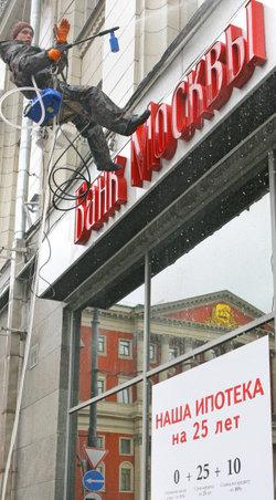 За 2010 год Банк Москвы потерпел убыток, но увеличил резервы