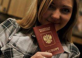 Срок оформления паспорта России сокращен до минимума