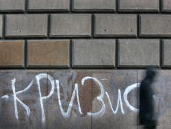 Кризис вернул Европу в прошлое