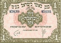 Путешествие во времени:  знамя свободы  евреев