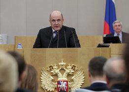 Мишустин озвучил экономические приоритеты РФ в 2021 году