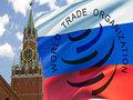 Россию усиленно принимают в ВТО