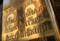 Прокуратура подозревает управление Росрезерва в Поволжье в коррупции