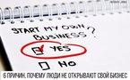 6 причин, почему люди не открывают свой бизнес