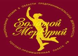 Золотой Меркурий  прилетел в Москву